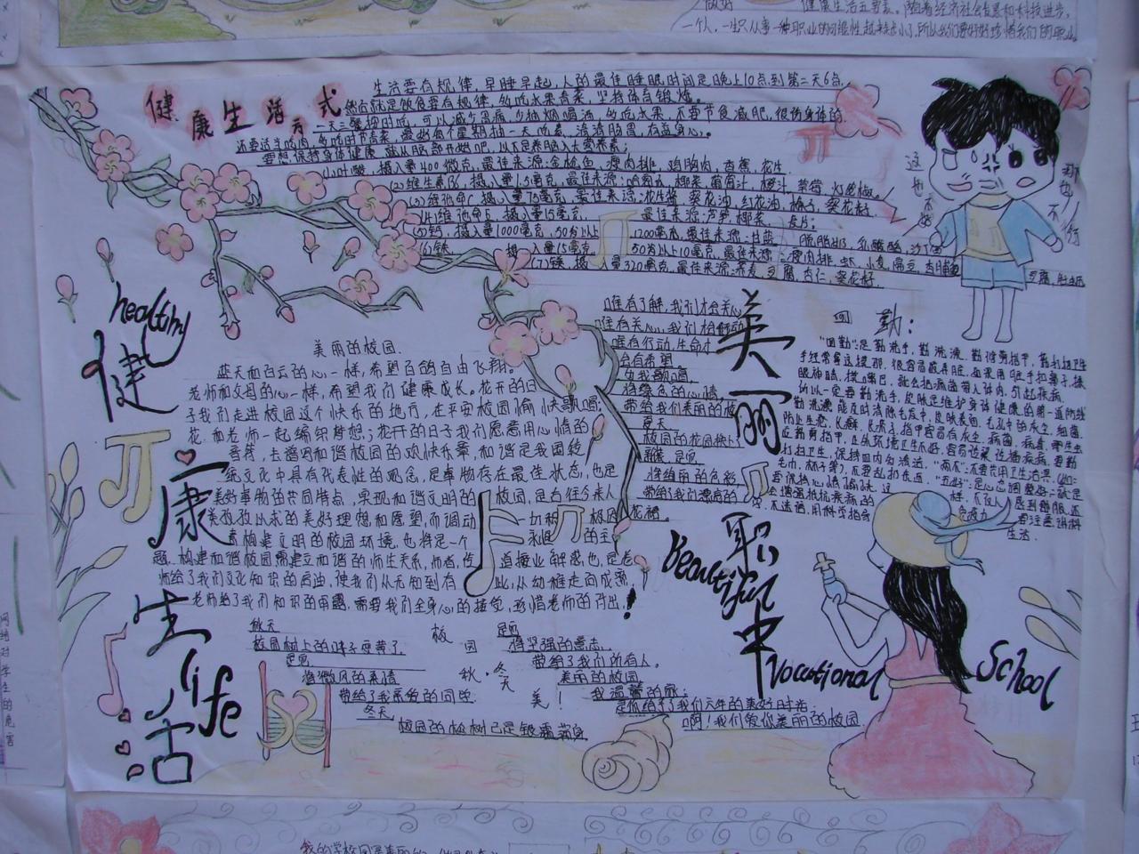 创文明校园做文明学生手抄报_文明礼仪手抄报_中国板报网, 创文明