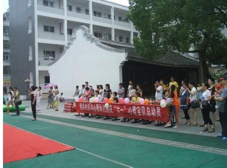 """玉海街道浦后社区联合新蕾幼儿园开展庆""""六一亲子总动员""""及5."""