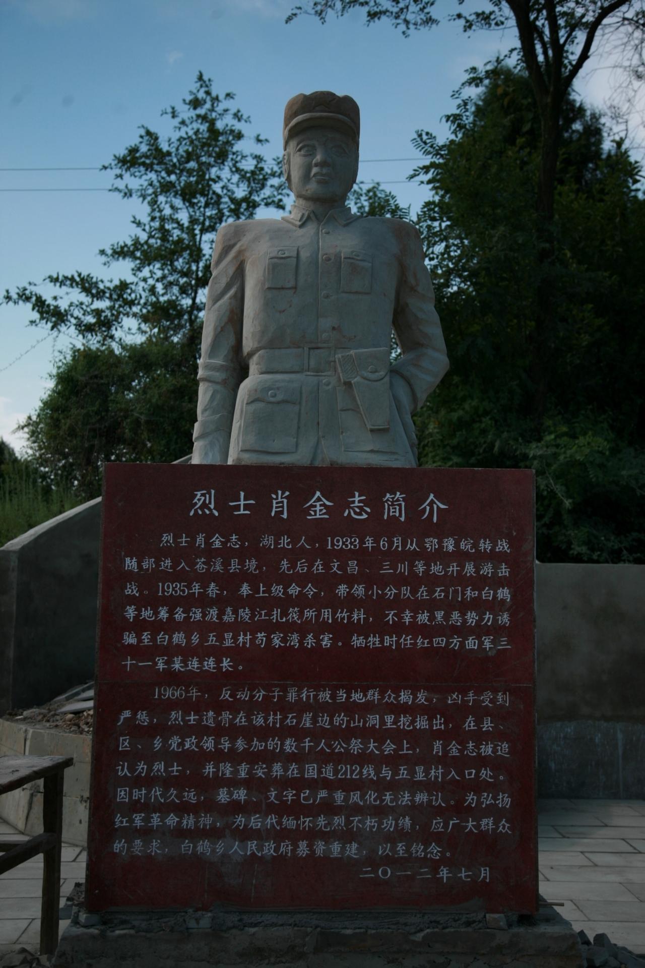 肖金志烈士墓