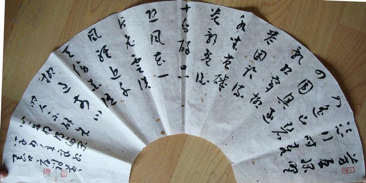 王厚祥书法扇面之二图片