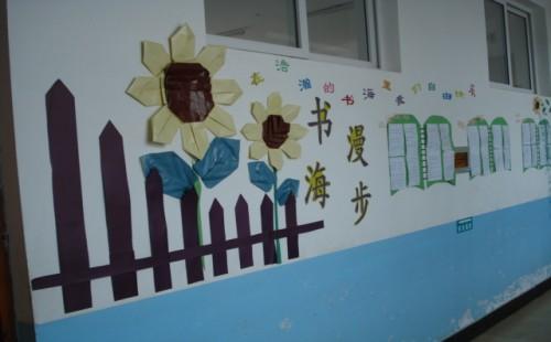 三合中心小学校园文化展示; 校园文化展示牌图片;