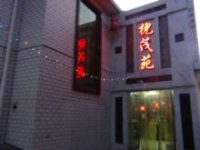槐茂苑大酒店