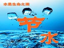 集賢縣峰源自來水公司