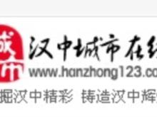 汉中第一综合网络媒体