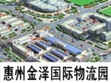惠州金泽国际物流园