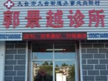 九台市郭景越诊所