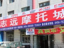 嫩江县志远摩托城