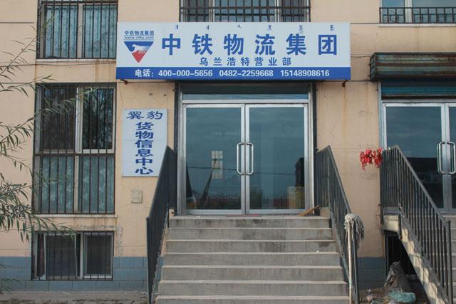 中铁快运组织结构图