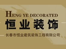 双阳恒业建筑装饰工程有限公司