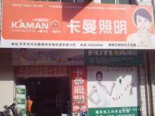 卡曼照明兴平专卖店