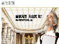 2012美高梅注册奥普浴顶英伦系列45秒广告片