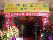金苹果手机工厂店