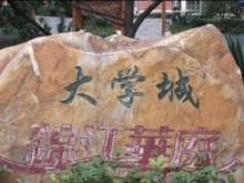 大学城锦江华庭
