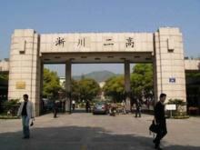 淅川第二高级中学