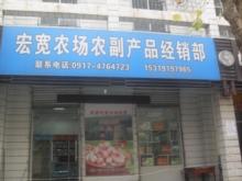 凤宽农产品专卖店