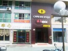 雨果咖啡馆