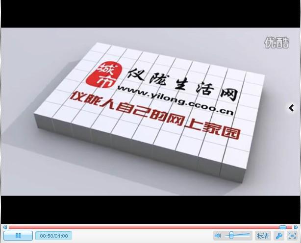 仪陇生活网宣传片