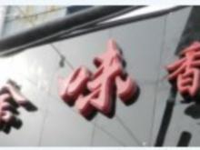 凤县余味香川菜馆
