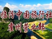 临汾中国旅行社霍州部