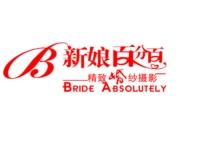 安化新娘百分百婚纱摄影