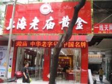 平江老庙黄金