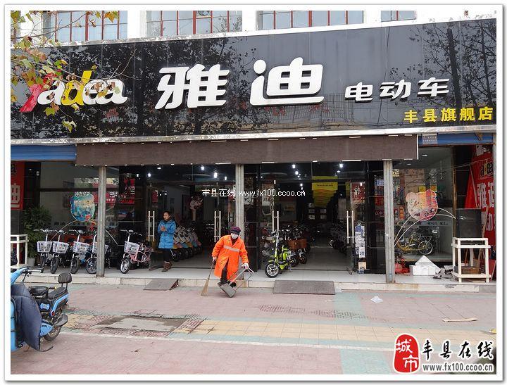 丰县雅迪电动车店 丰县在线黄页信息