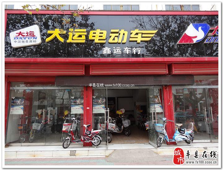 丰县大运电动车专卖店