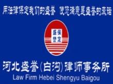 河北盛誉(白沟)律师事务所