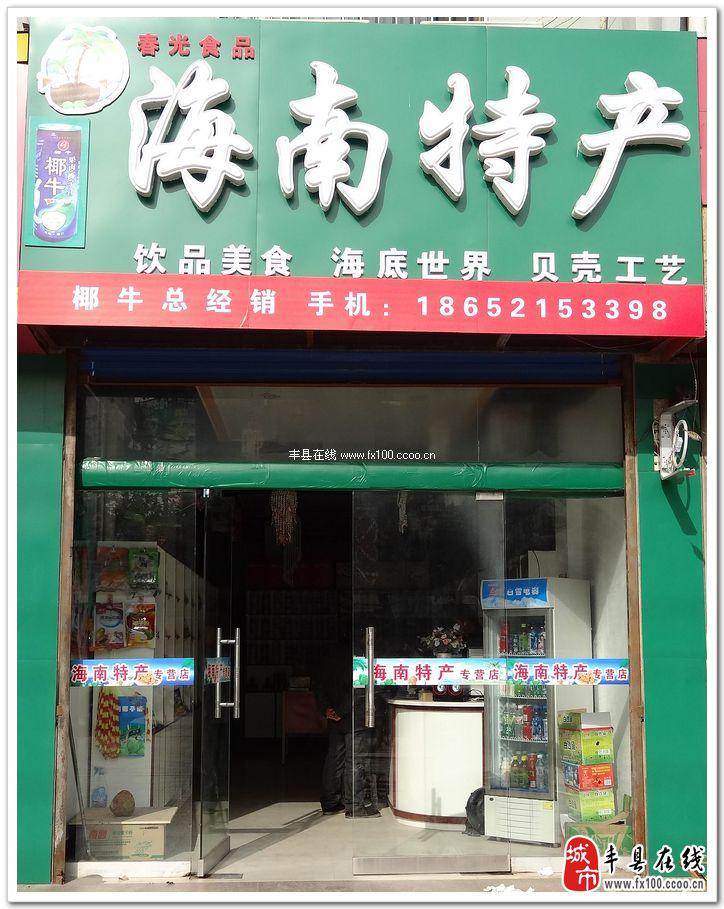 丰县春光食品海南特产专营店