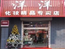 集安洋洋化妆精品专卖店