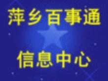 萍乡市百事通信息中心
