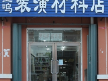 烏蘭浩特壹鳴裝潢材料店