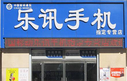 乐讯手机专卖店