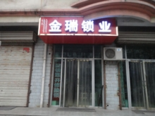 河津市城区办金瑞锁业服务中心形象图
