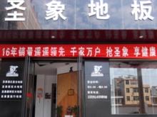 山阳县圣象木地板专卖店