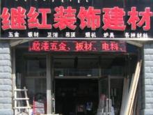 满洲里继红装饰建材商店