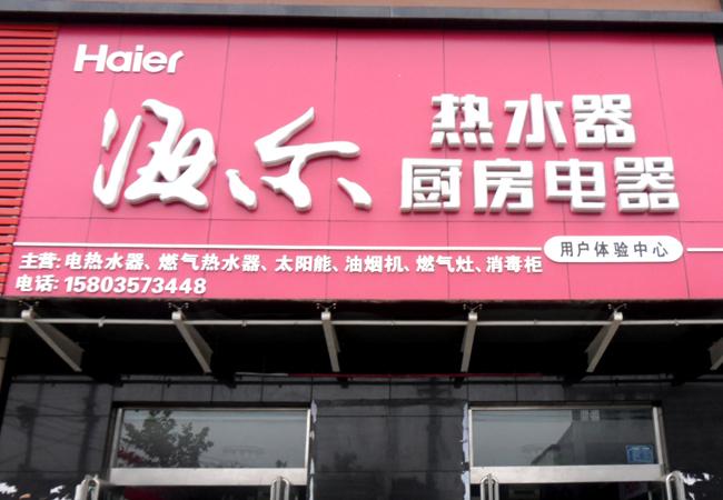 海尔热水器厨房电器专卖