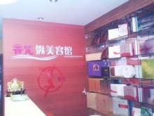 丰南香梵spa美容馆