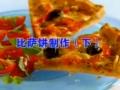 比萨饼制作(下)
