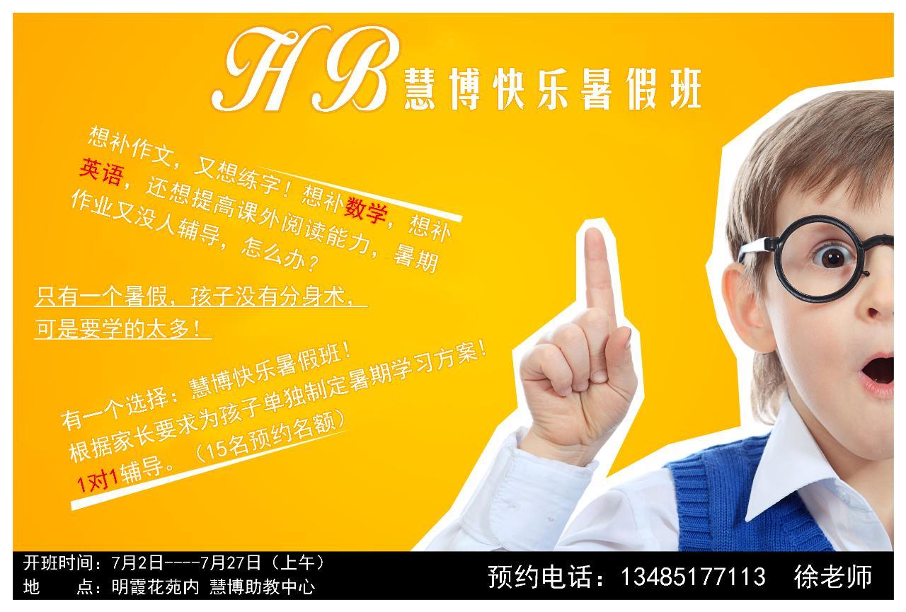 刘老师  电 话: 13485177113 传 真: e-mail: 地 址:如东新实验小学南