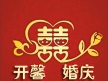 丰县开馨婚庆