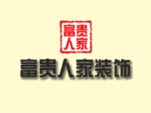 河南省富贵人家装饰装潢有限责任公司
