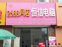 洛川2688網店恒信電腦賣場
