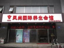 丰南风尚国际养生会馆