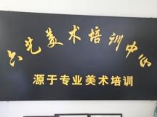 靖边六艺美术培训中心