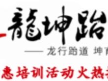 临淄龙坤跆拳道