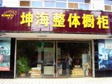 盖州市坤海橱柜专卖店