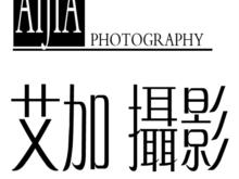 临淄艾加高端写真馆