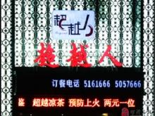 """河津""""超越人""""中餐/火锅"""