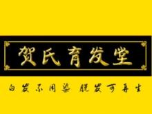 荥阳贺氏育发堂